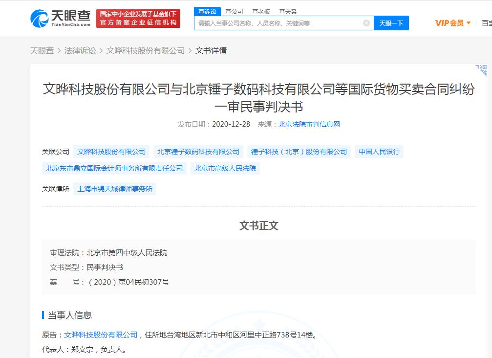 罗永浩败诉赔偿278万元,因拖欠半导体公司部分贷款