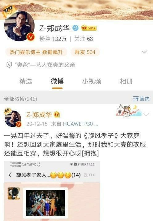 郑爽和父亲步调一致,双双删除回应文章,网友:又准备公关了