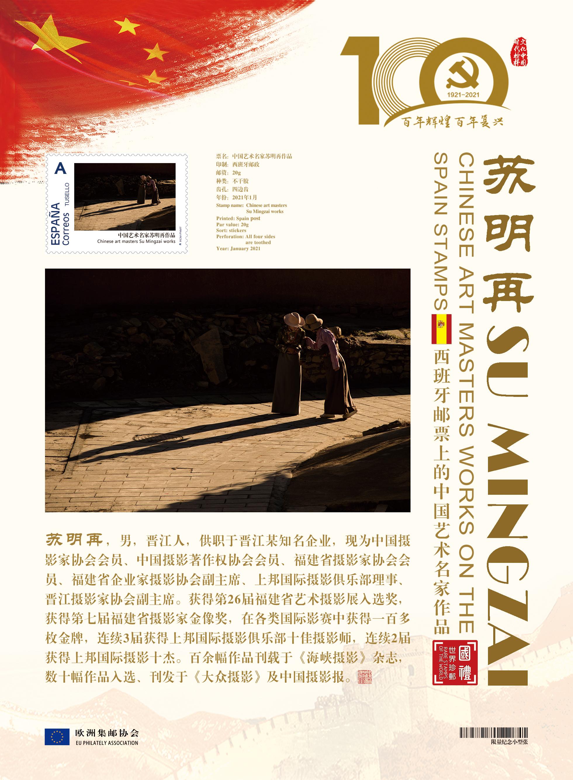 文化中国·时代榜样苏明再系列邮票全球发行