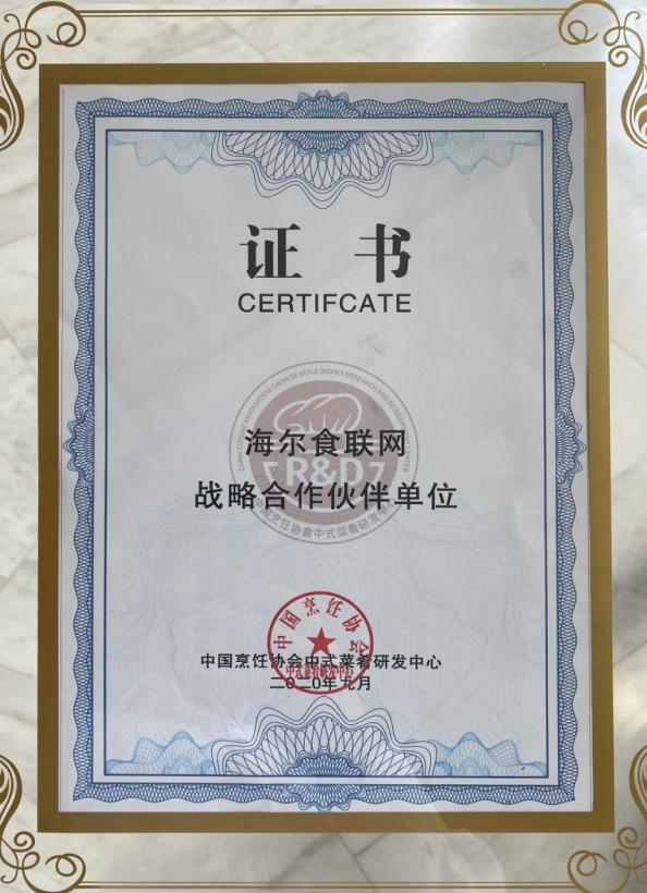 生態菜譜又上新!海爾食聯網與中國烹飪協會共建智慧廚房場景