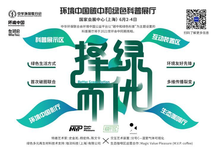 多场碳中和活动6月亮相上海世环会「生态舒适展