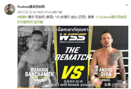 """""""泰拳王子""""播求重出江湖!38岁将在泰国迎战老对手迪达"""