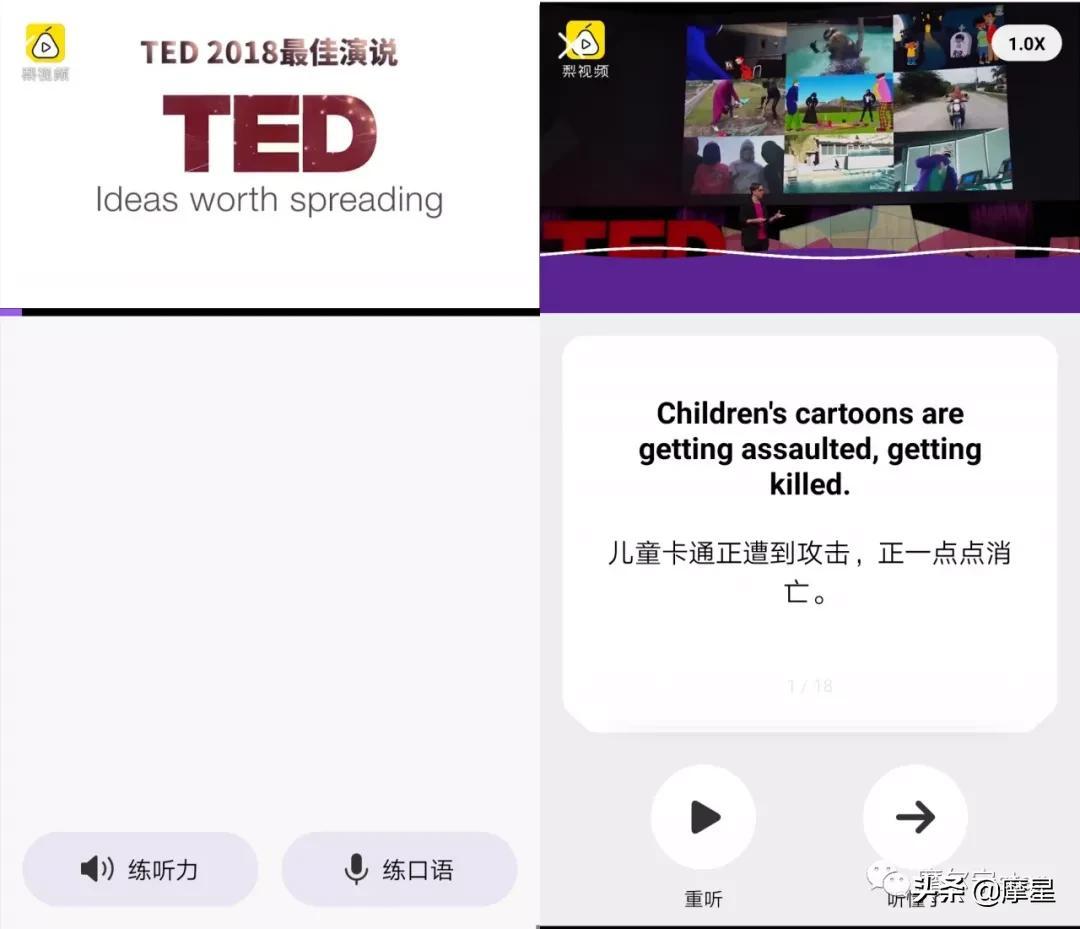 认真分享 2 个特别良心的学习App