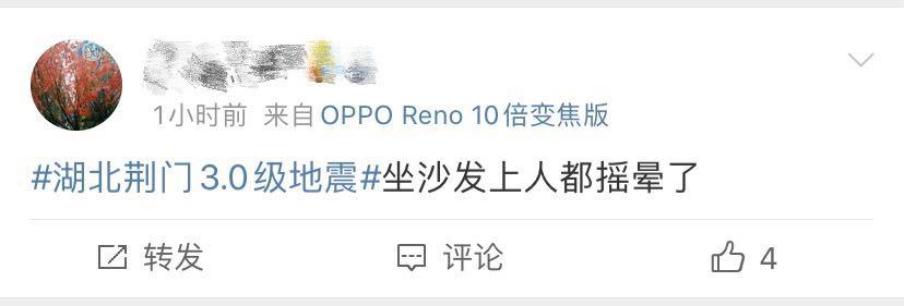 """荆门发生地震!连线当地:""""人有点晕,墙上的镜子震得哗哗响"""""""