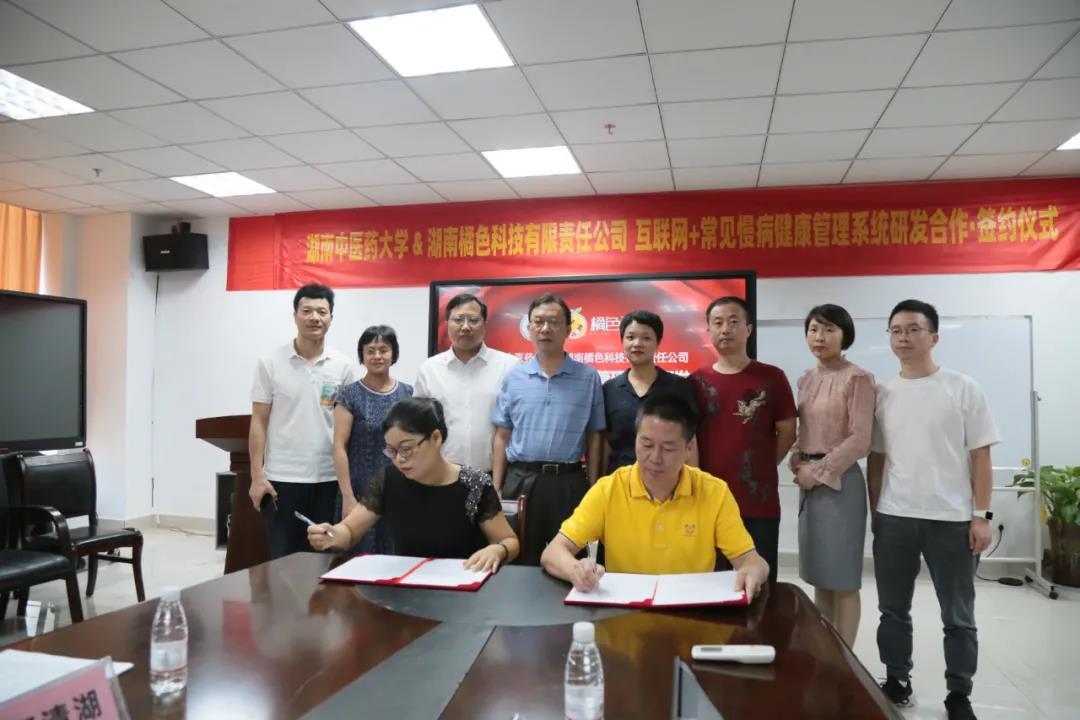 湖南中医药大学签约脂玫乐橘色科技,共同打造完美慢性病健康管理系统