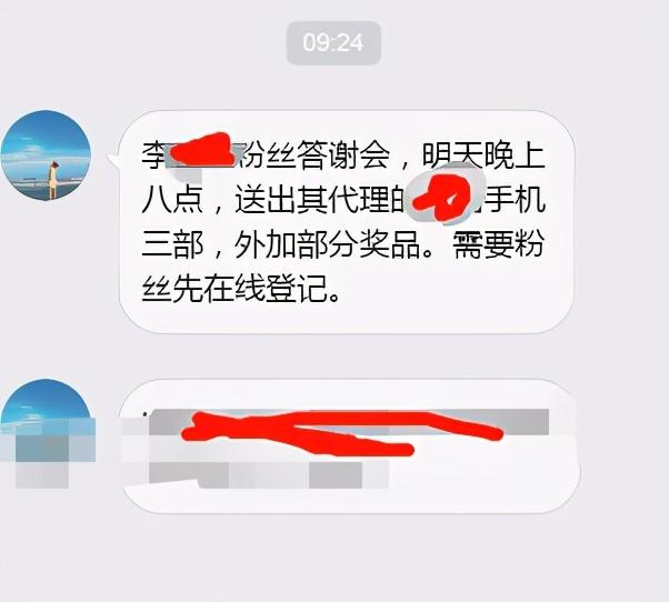 警惕利用明星后援会的方式诈骗 家长如何防范(www.it810.com)
