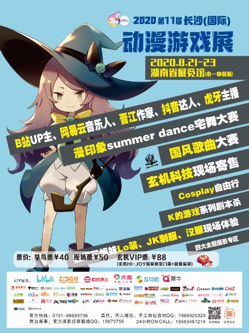 2020第11届长沙(国际)67194短视频手机版游戏展8月见