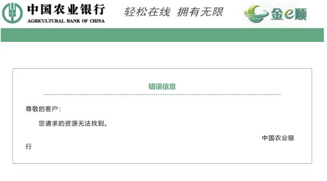 """农业银行疑似删除""""围堵""""比特币声明,公告页面的资源已无法找到"""
