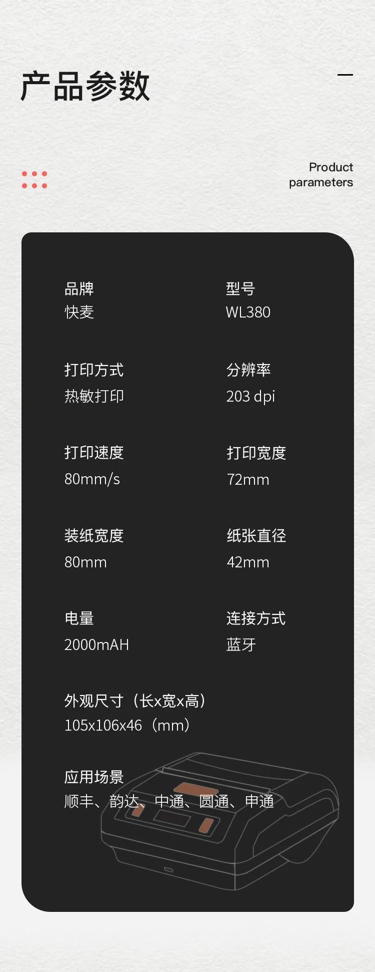快麦打印机新品WL380,随身携带的便携打印机