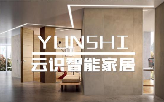 "YUNSHI云识智能家居开拓了""全屋智能家居""的新领域"