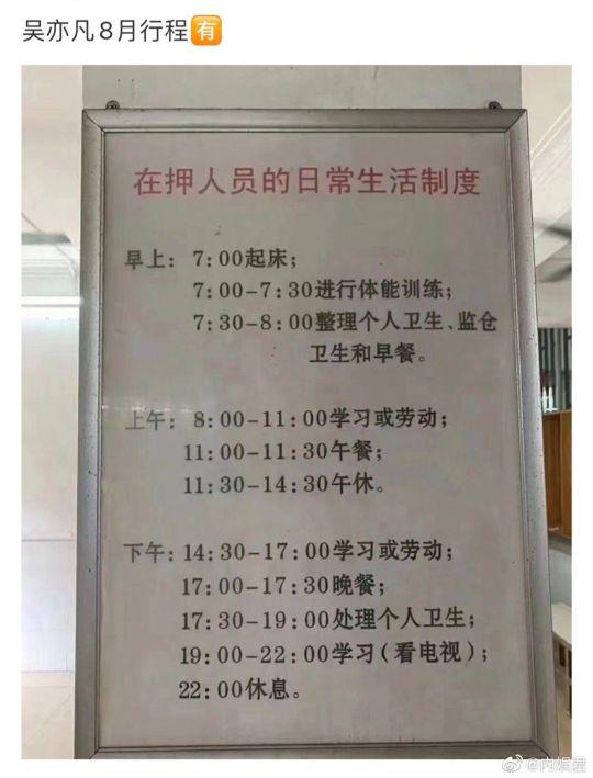 吴亦凡被刑拘,网友狂欢,评论笑到抽筋,网友想给朝阳分局送锦旗