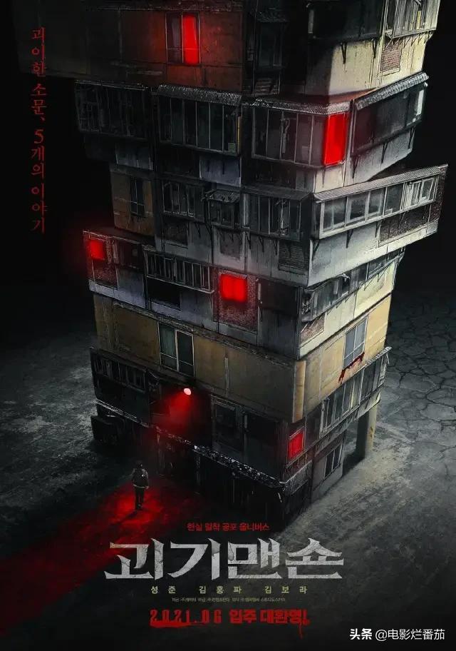 韩国恐怖电影《怪奇宅》豆瓣评分6.9分,电影故事简介