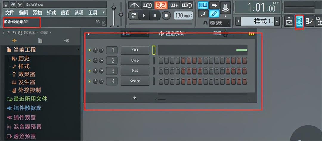 FL Studio五大常用按钮介绍