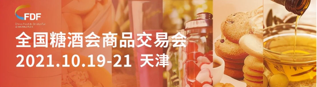全国糖酒会进口食品专区,宁波展团大放异彩,分享全球好味