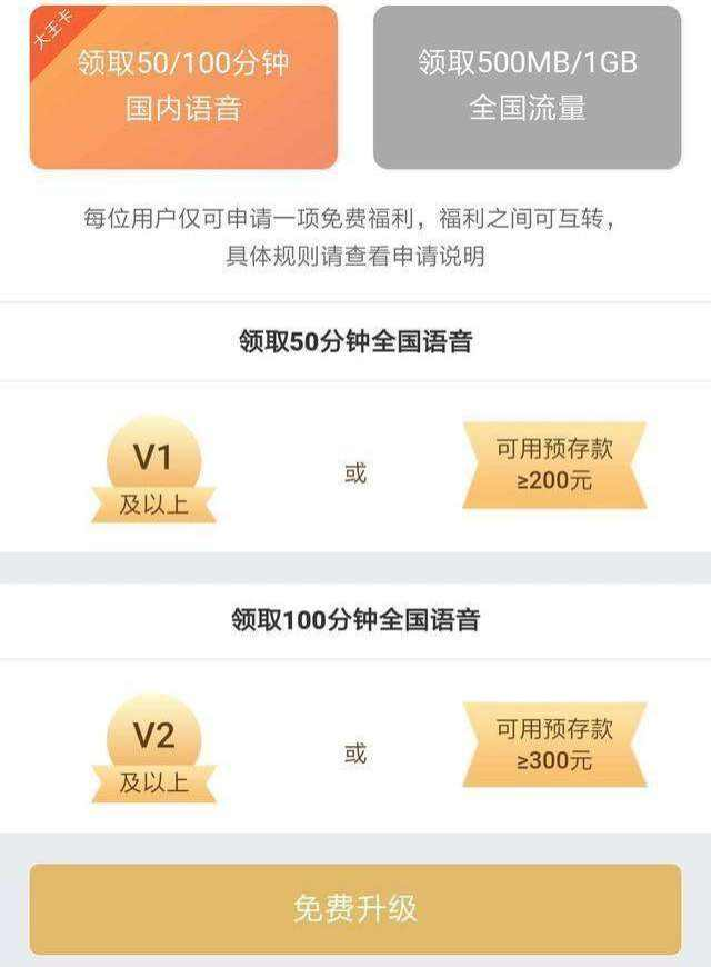 终级攻略:什么是日租宝?大王卡如何避免日租宝扣费?