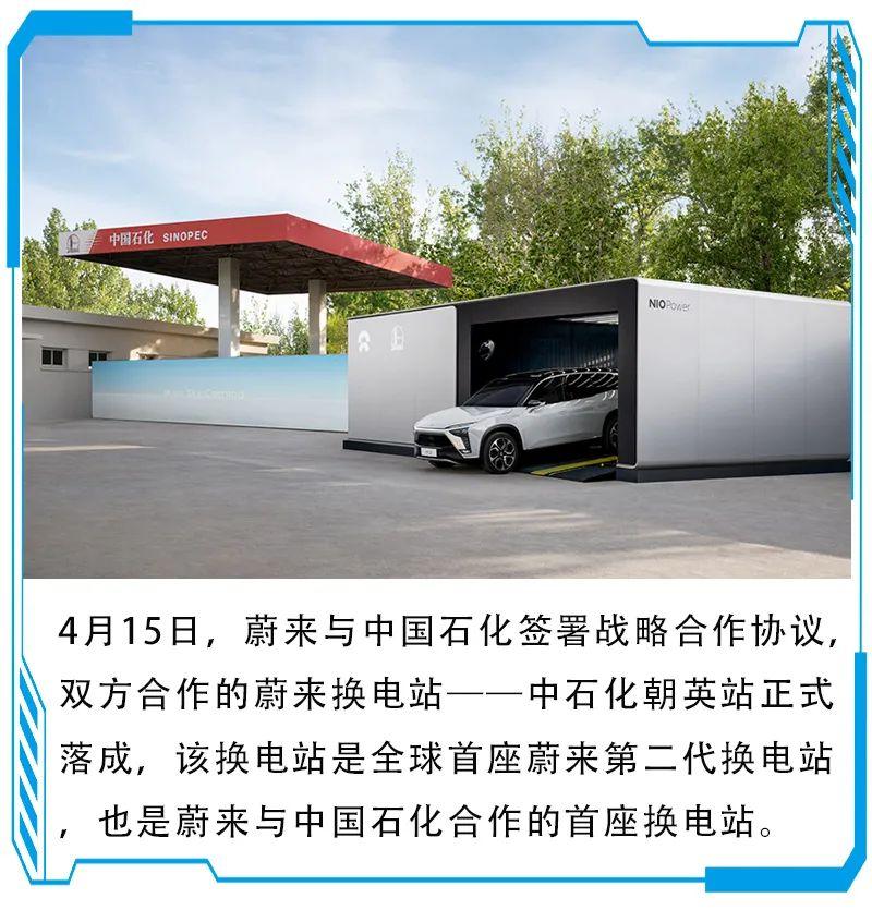 去加油站充电不算啥,蔚来车主都能去中石化换电池了