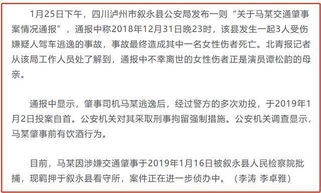 谭松韵妈妈被撞案将于8月31日开庭