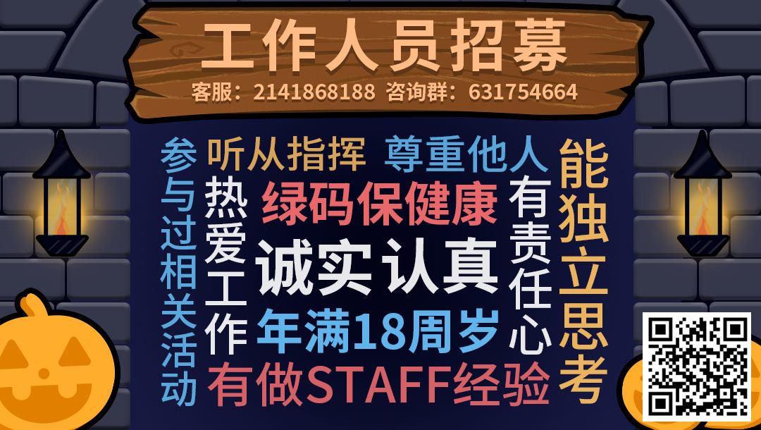 2020廣州麼多動漫嘉年華萬圣節約定你(*ゝω?)