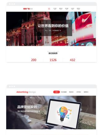 营销型网站建设3