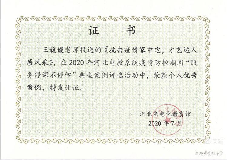 """展览路小学多人荣获河北""""停课不停学""""优秀案例获奖位列全市第一"""