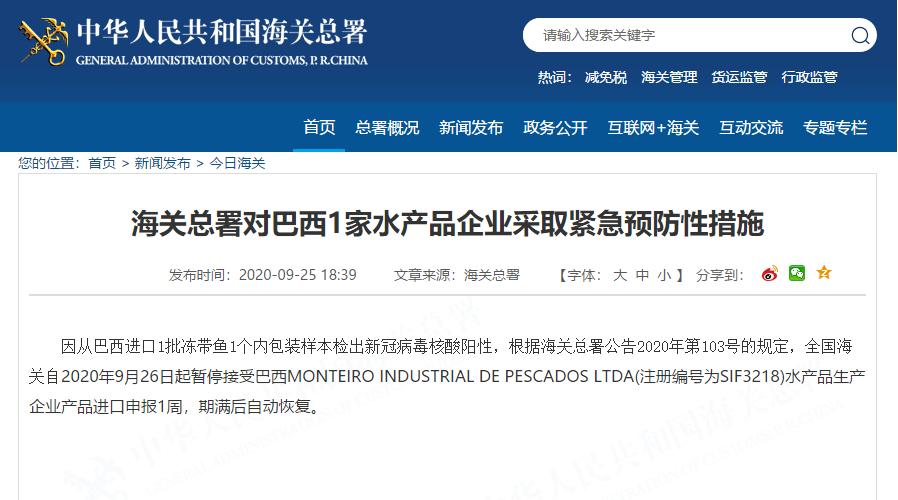 海关总署:从巴西进口1批冻带鱼1个内包装样本检出新冠病毒核酸阳性