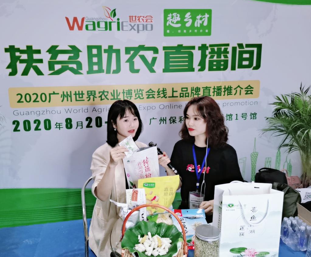咸宁市9家知名企业集体亮相广州世界农业博览会