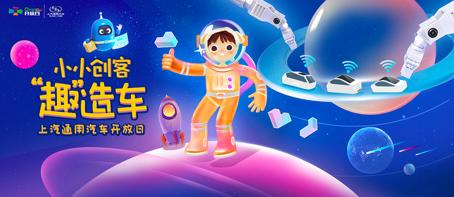"""2021上汽通用汽车开放日邀你登陆""""快乐星球"""""""