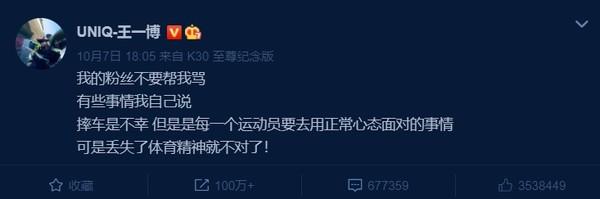 目睹王一博摔车 乐到欢呼鼓掌!敌队发出道歉声明 网友更怒了