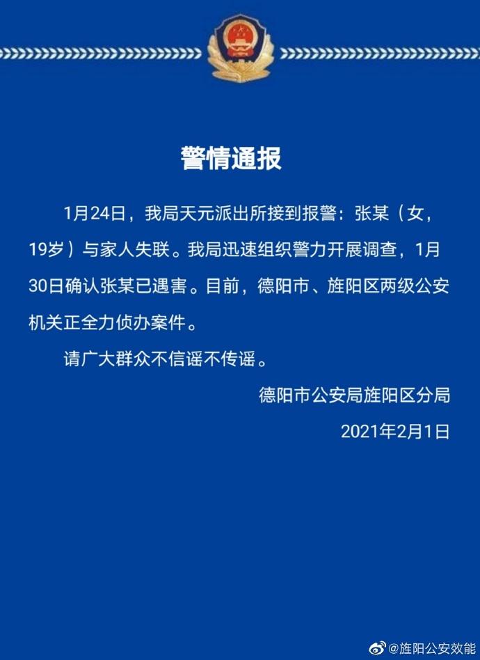"""四川德阳警方:""""19岁女大学生遇害""""案已告破,嫌犯已被刑拘"""