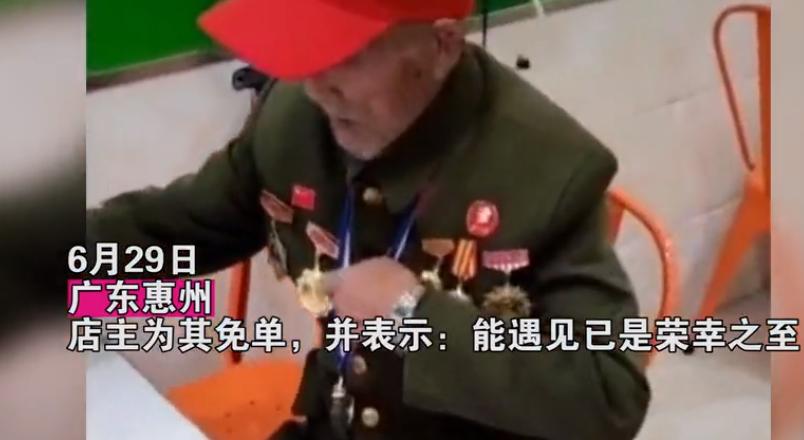 抗战老兵给战友扫墓,途中用餐被店主免单,包上四个大字引热议