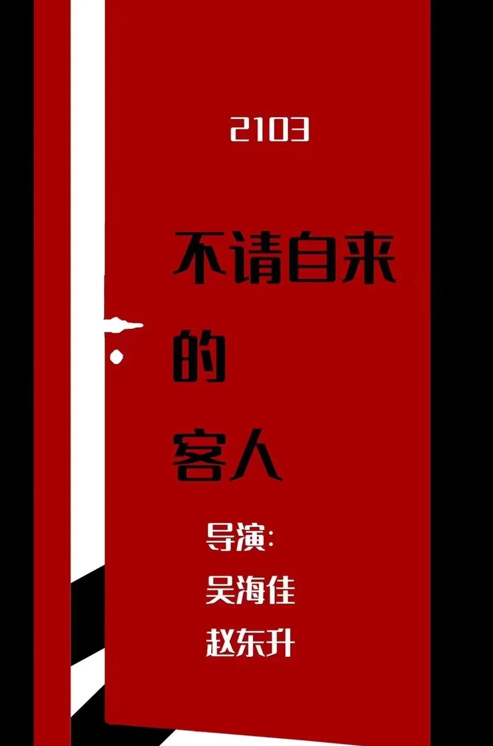 恭喜《导演进修实战班》学员作品入围四大国际电影节