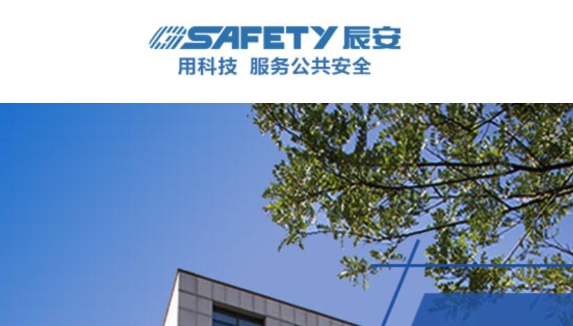 辰安科技打造烟台安全大脑,登上中国应急管理报头版头条