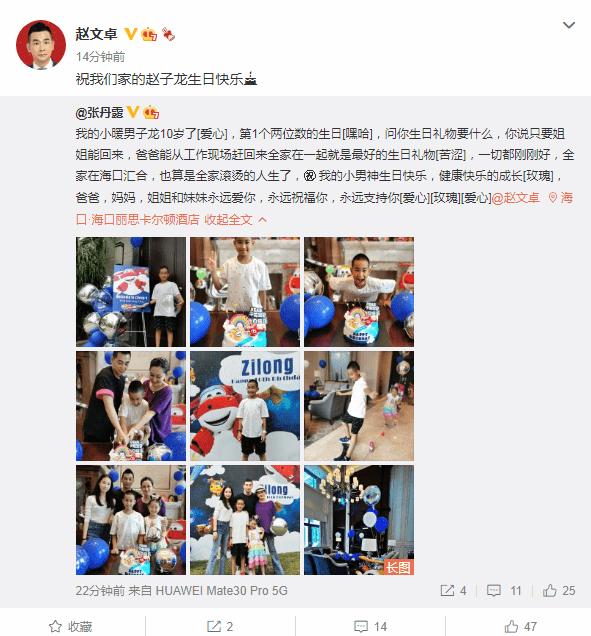 赵文卓夫妇庆儿子满10岁,13岁大女儿身高超妈妈,一家五口好有爱