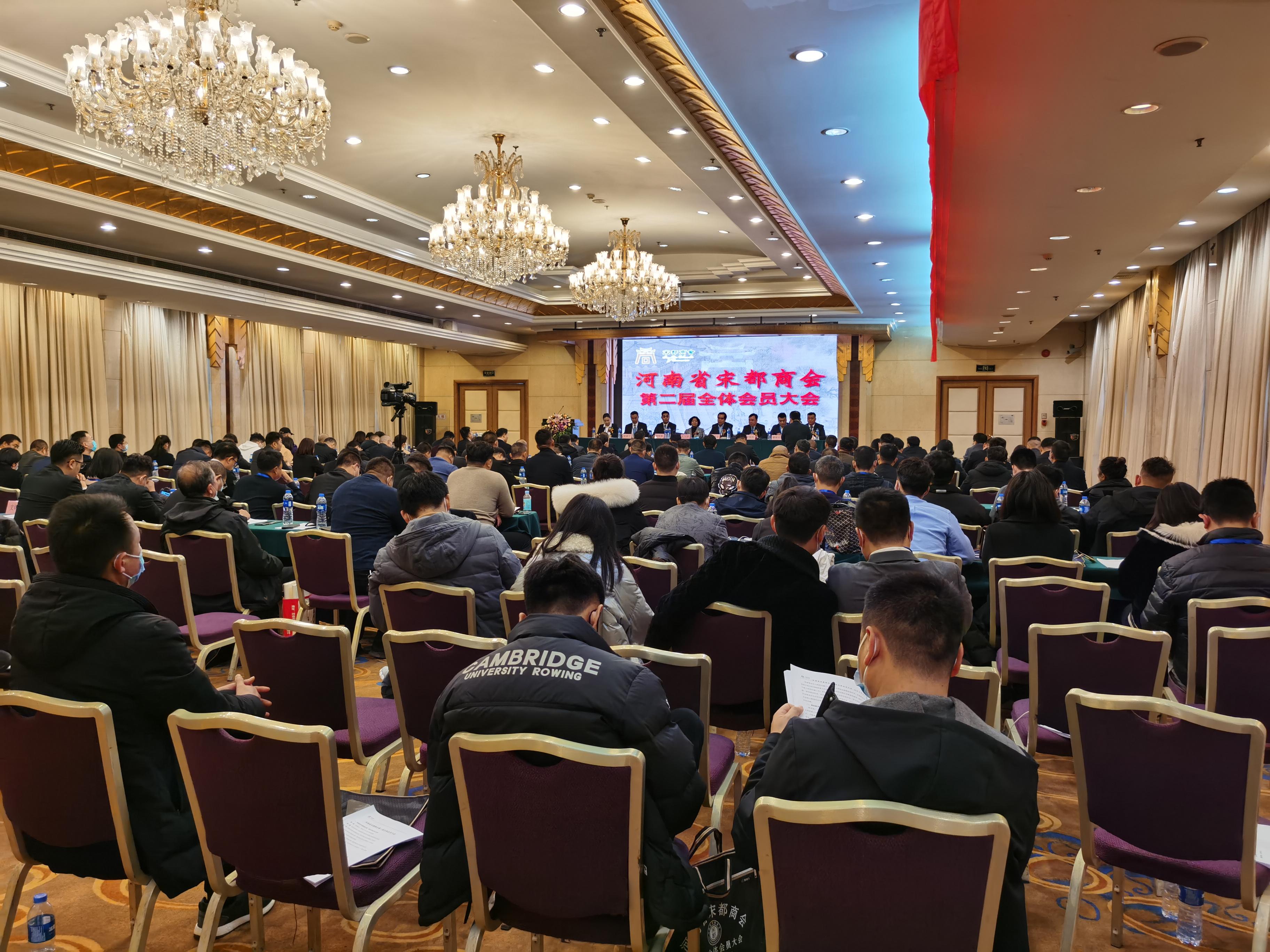 河南省宋都商会第二届全体会员大会暨换届选举大会圆满召开