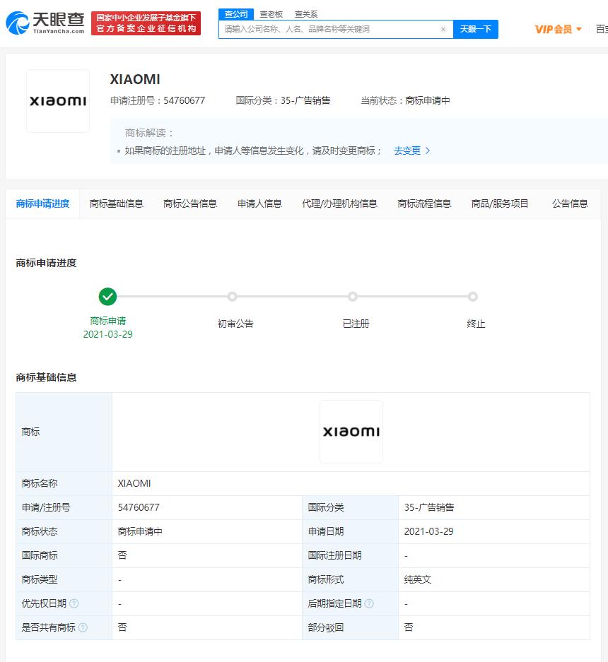 雷军回应小米更新Logo上热搜!小米已申请注册近90个相关商标