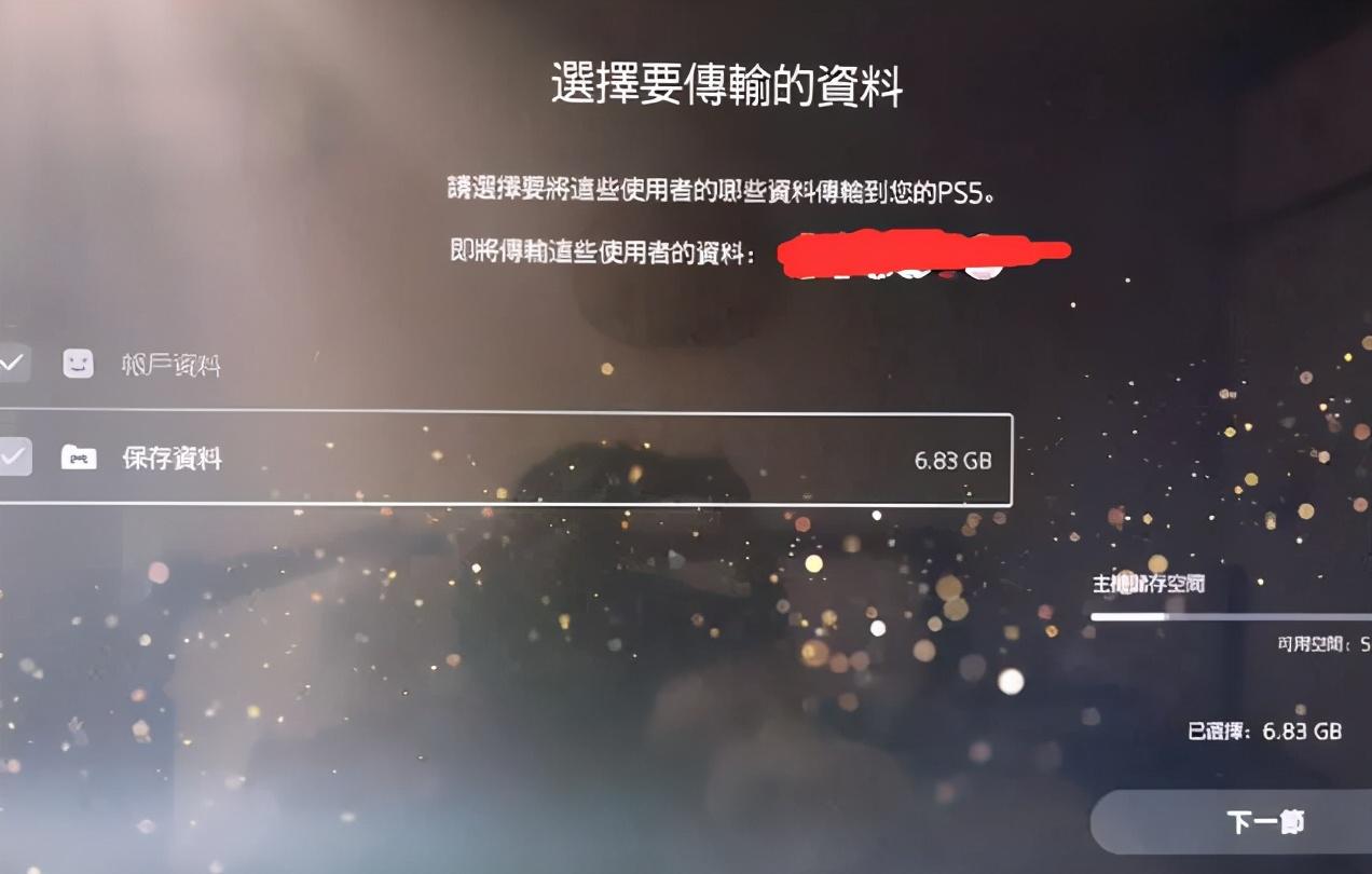 索尼PS5国行开机传输PSN账号方法详解,PS5国行登陆PSN账号总结