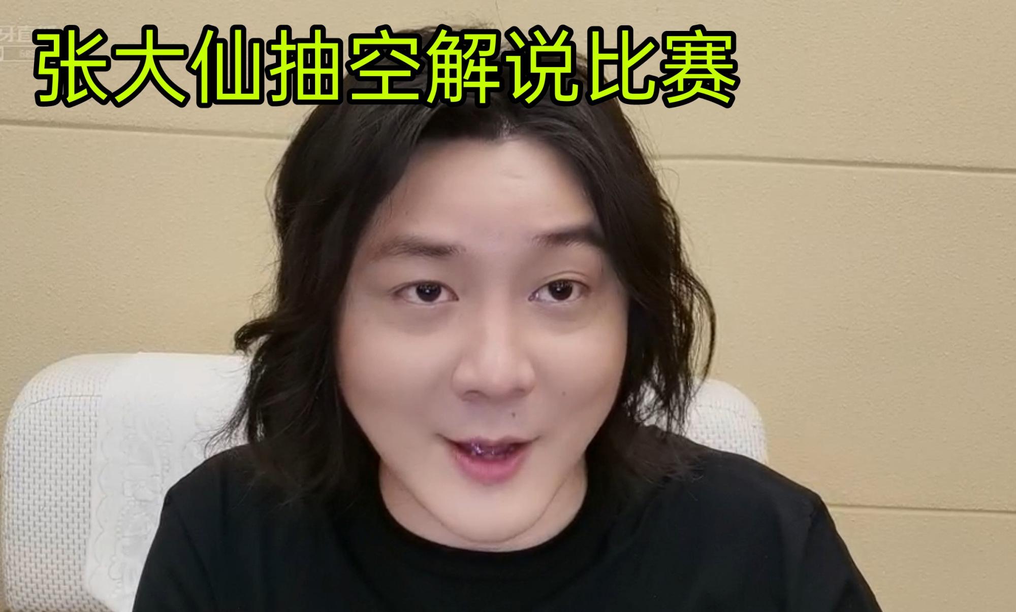 XYG夺冠进KGL,张大仙行程耽误缺席,抽空观赛,激动发文