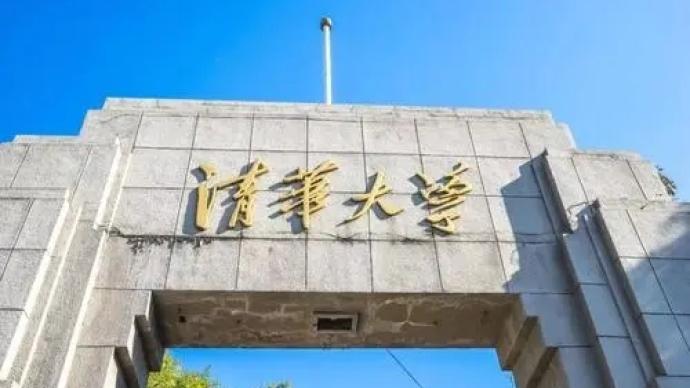泰晤士高等教育特刊世界大学排名:清北并列亚洲第一