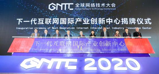 下一代互联网国际产业创新中心正式揭牌