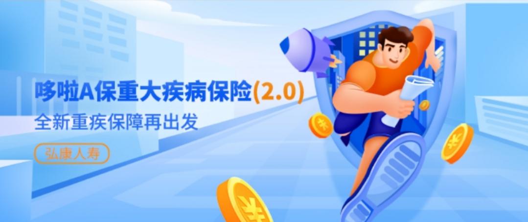 新规后的多次赔付重疾险哆啦A保2.0,它如何?
