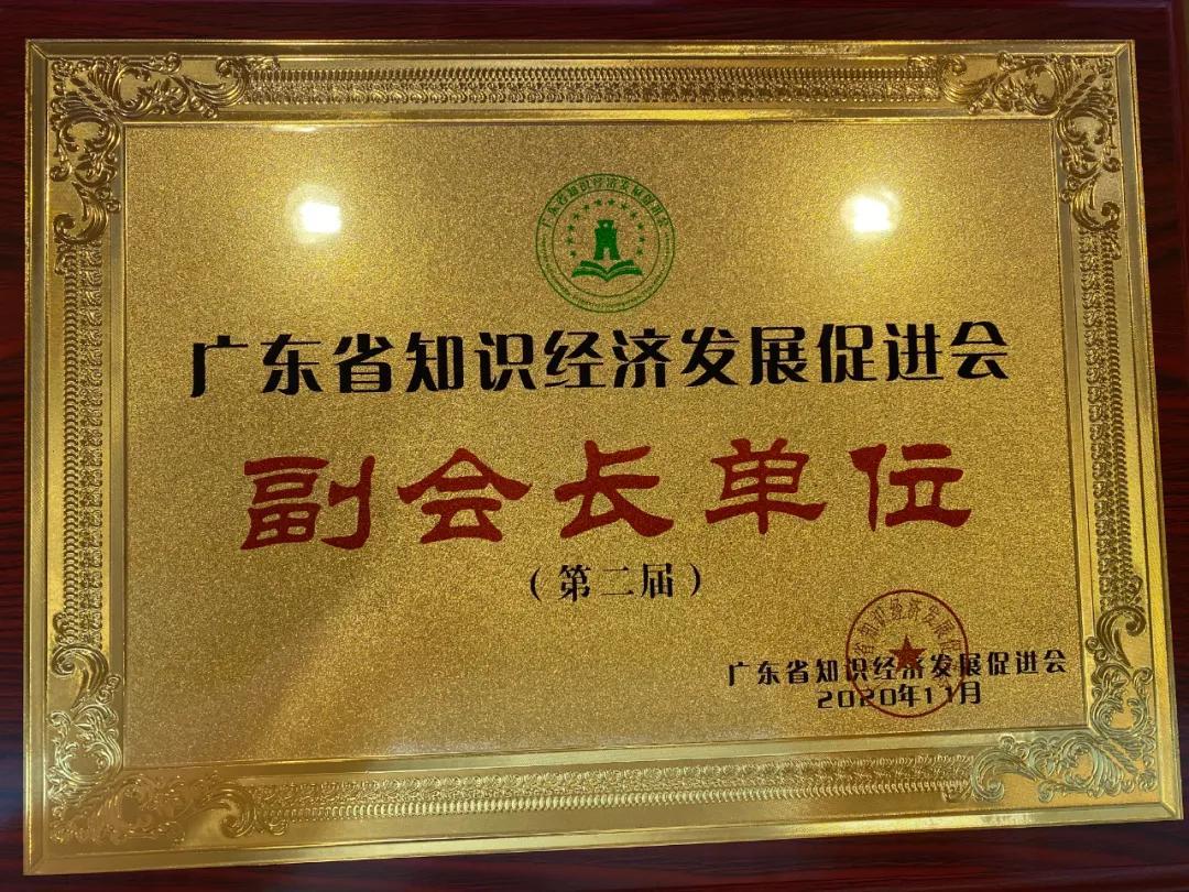 创品董事长辜晋生当选粤知经会第二届理事会副会长