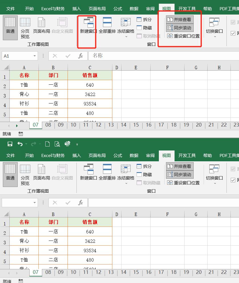 26个Excel表格基本操作技巧,方便实用,效率翻倍