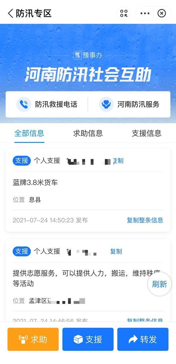 河南防汛社会互助平台上线!可一键查看、发布求助及支援信息