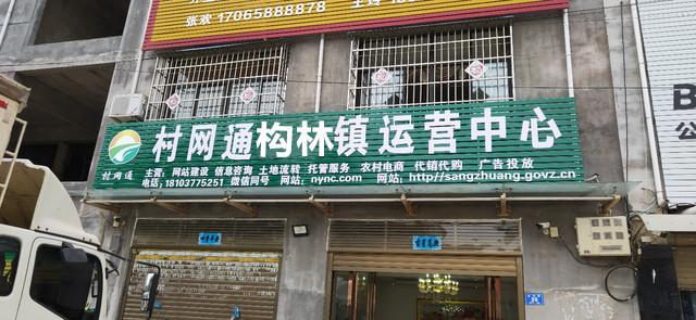村网通构林镇运营中心正式挂牌运营