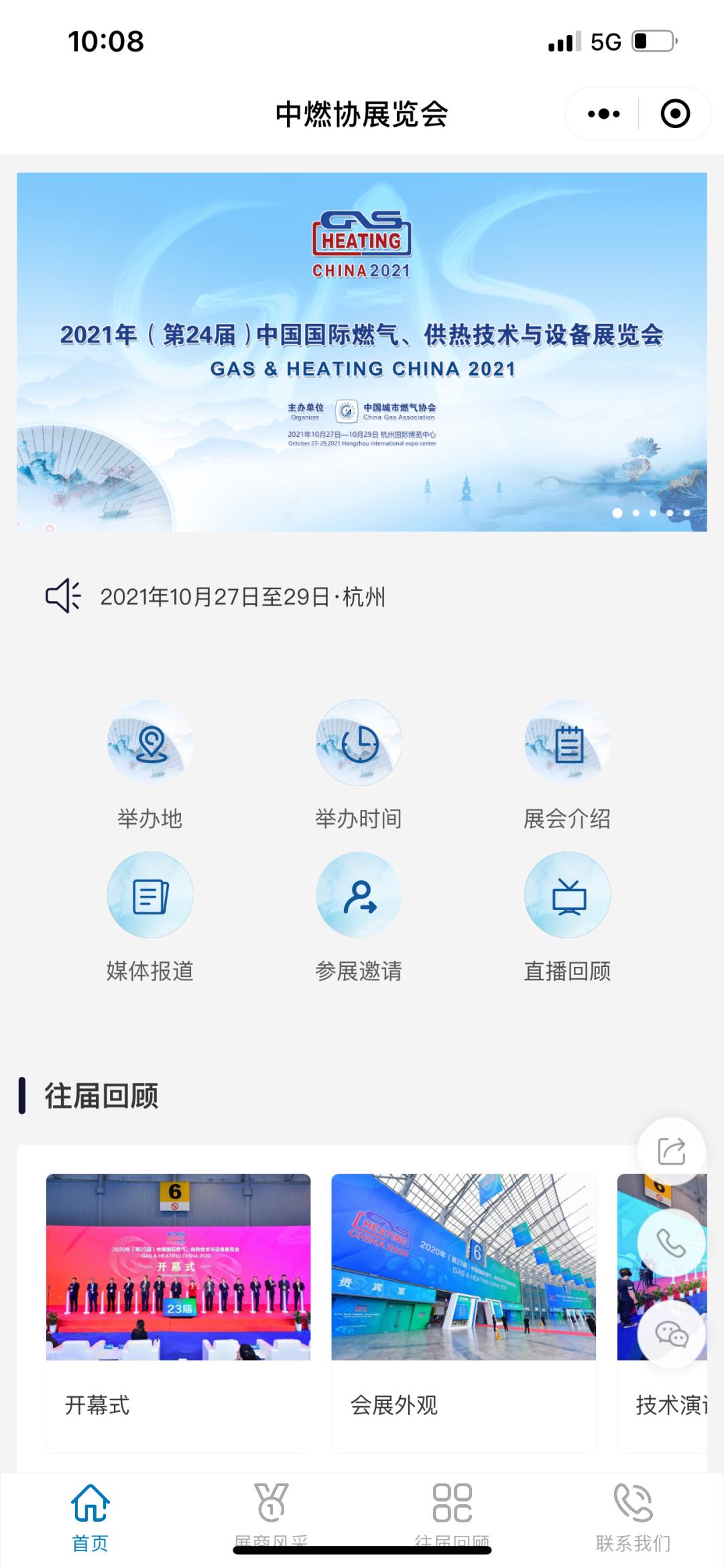 """""""2021年中燃协展览会""""小程序上线啦"""
