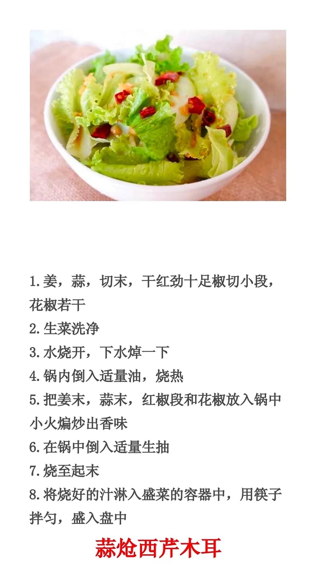 凉拌菜做法及配料 美食做法 第9张
