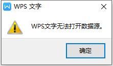 wps文字无法打开数据源(wps邮件合并无法打开数据源)