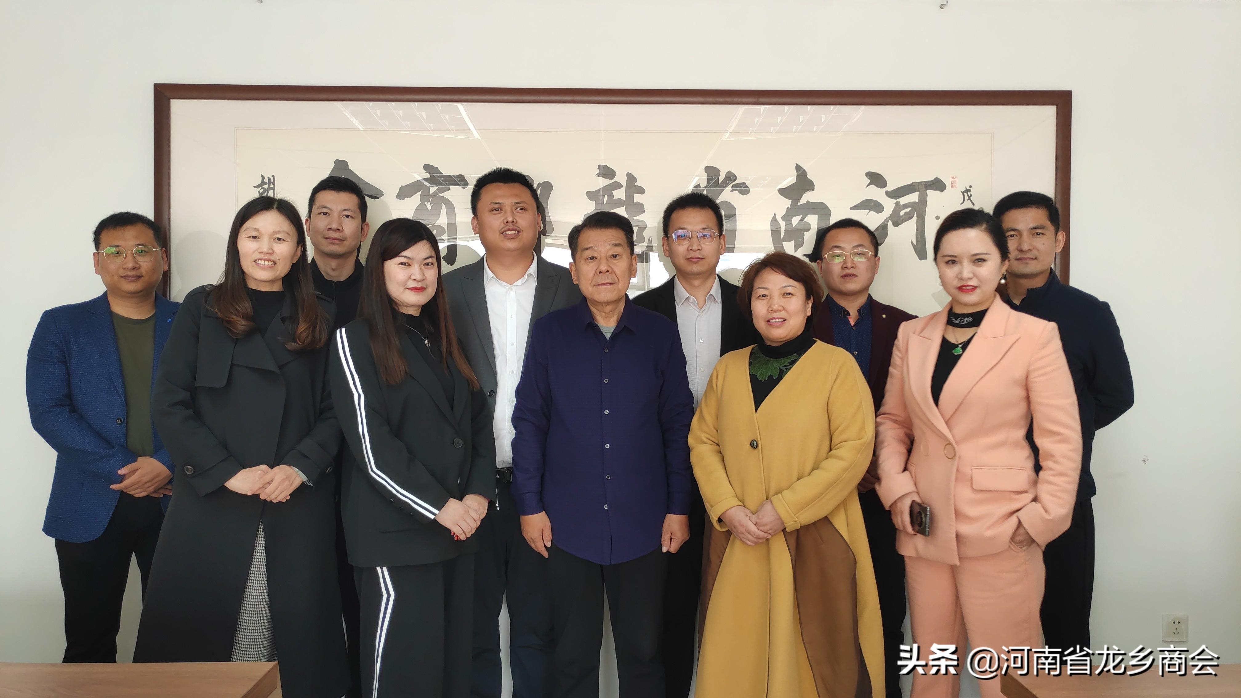 河南省龙乡商会秘书处接待会员到访