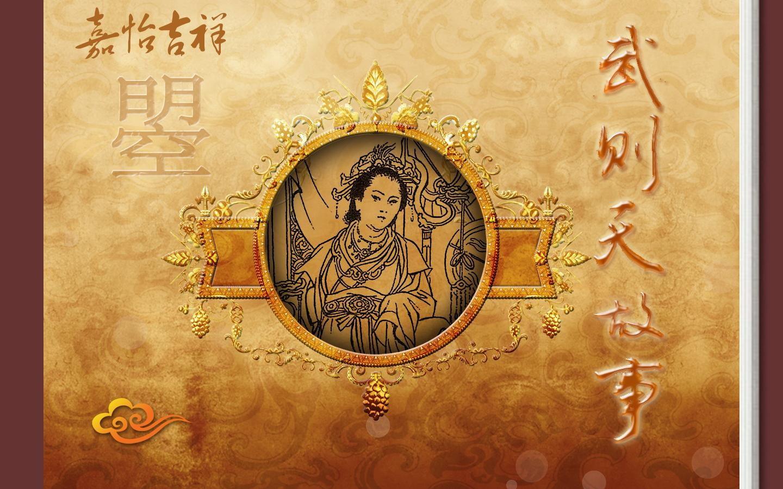 「古代高清连环画」一代女皇武则天(刘继卣)