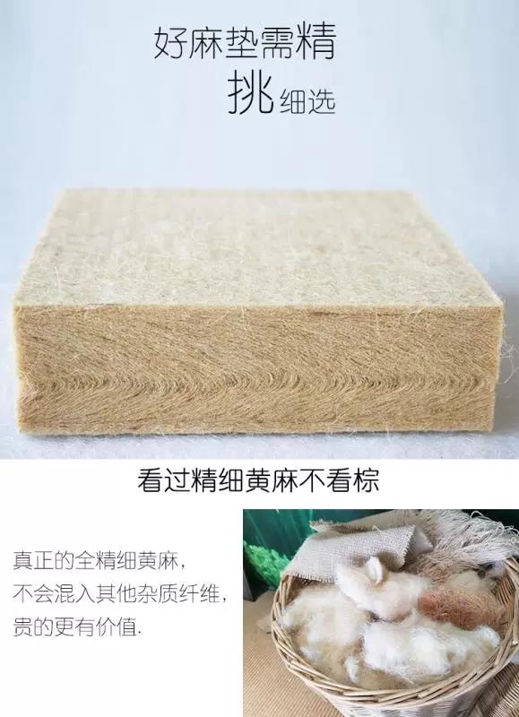 无甲醛的精细黄麻床垫品牌 认定苏老伯